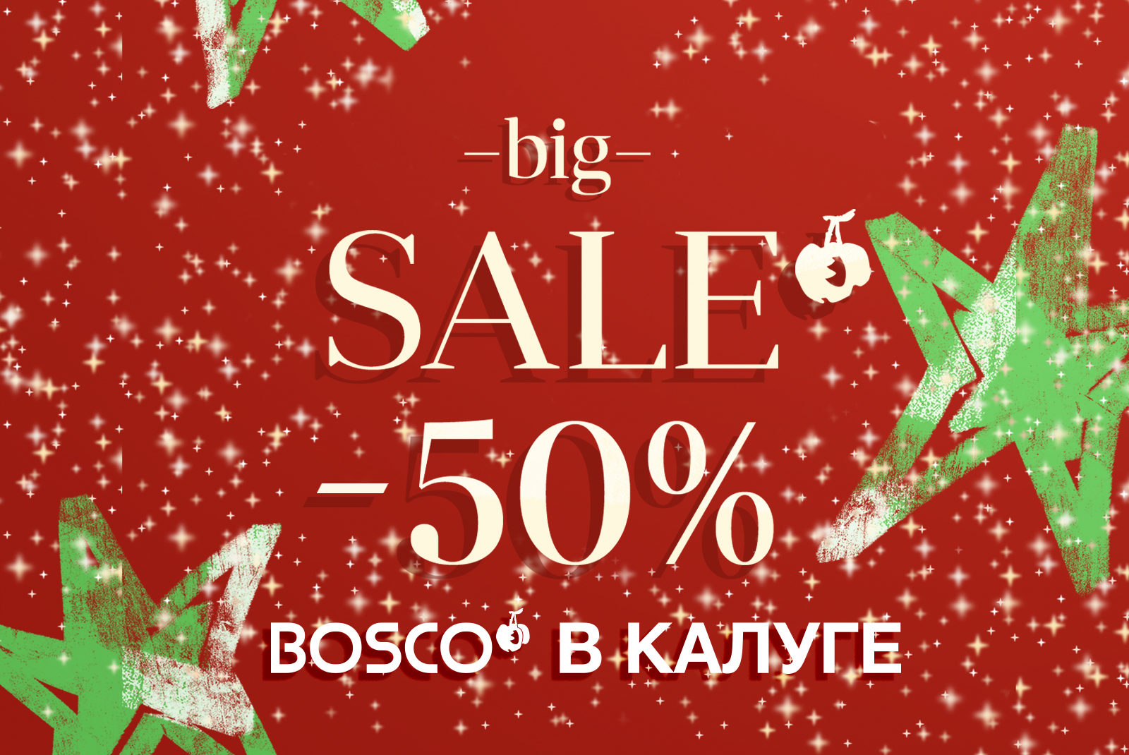 BIG SALE в магазине BoscoFresh в Калуге