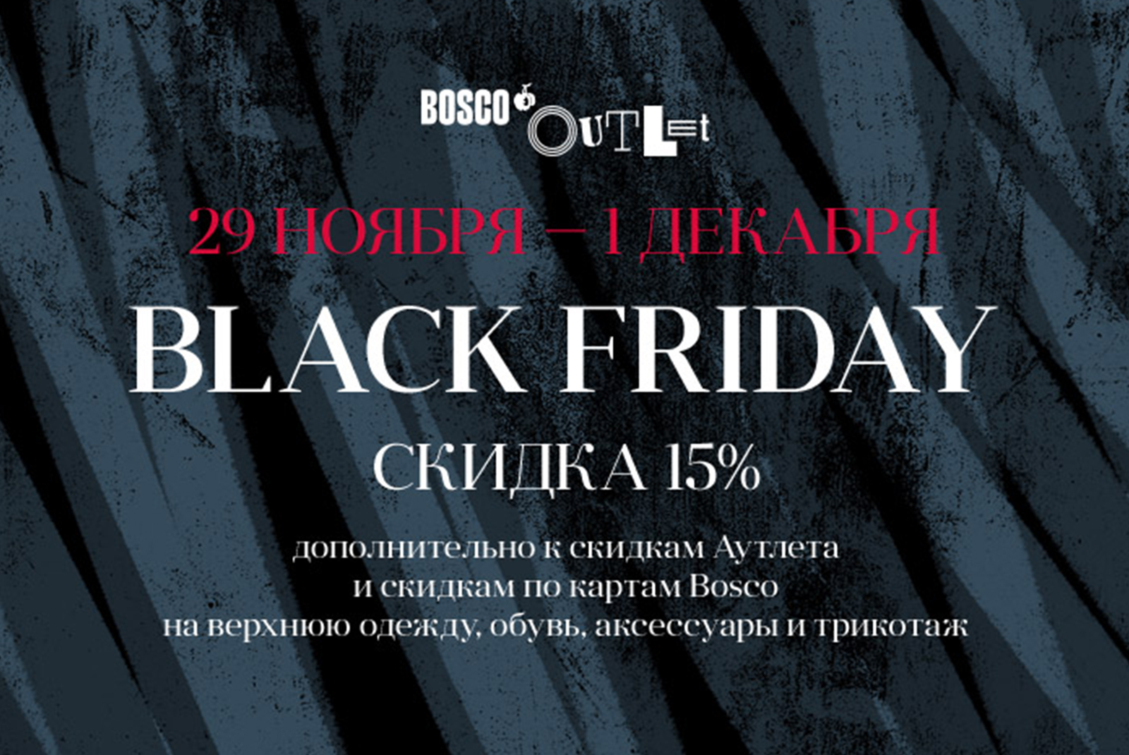 Black Friday в Bosco Outlet!