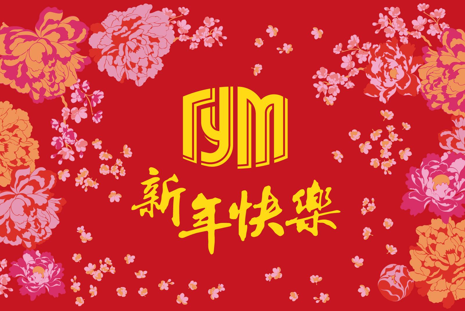 14bd53f78de6 8 февраля в ГУМе начнется фестиваль «Китайский Новый год»