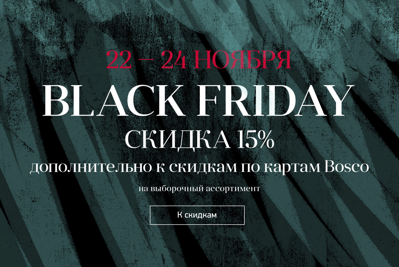 Black Friday в Bosco di Ciliegi!