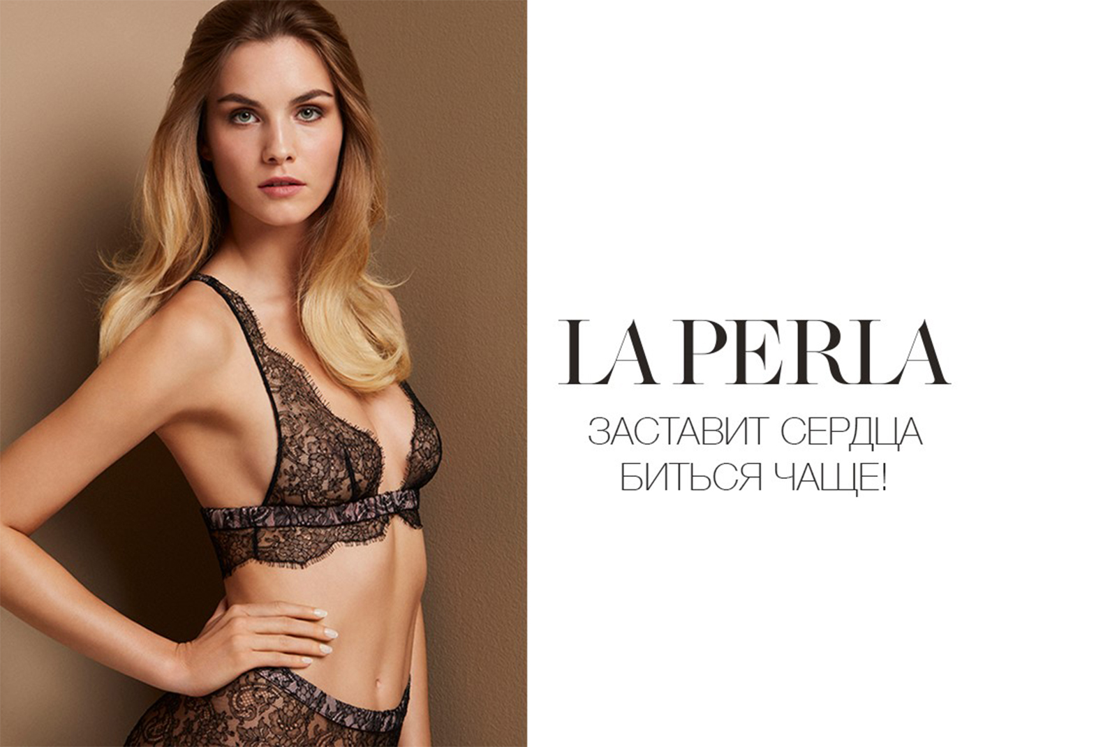 0c20dab3a01 The Day of Lovers: La Perla Makes Hearts Beat Faster!